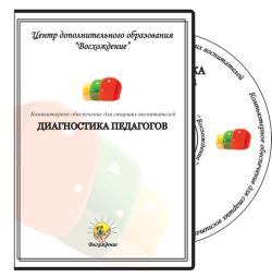 """Компьютерная программа """"Диагностика педагогов"""" для старших воспитателей ДОО"""