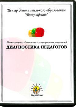 """Компьютерная программа """"Диагностика педагогов"""""""