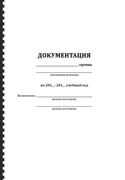 Документация воспитателя группы в контексте ФГОС ДО
