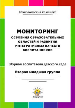 Мониторинг освоения образовательных областей и развития интегративных качеств воспитанников. Журнал воспитателя детского сада. Вторая младшая группа