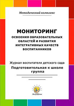 Мониторинг освоения образовательных областей и развития интегративных качеств воспитанников. Журнал воспитателя детского сада. Подготовительная группа