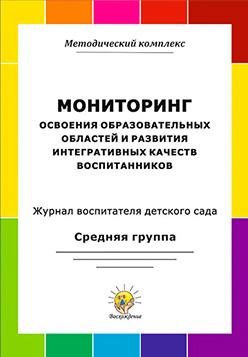 Мониторинг освоения образовательных областей и развития интегративных качеств воспитанников. Журнал воспитателя детского сада. Средняя группа