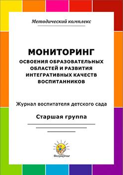 Мониторинг освоения образовательных областей и развития интегративных качеств воспитанников. Журнал воспитателя детского сада. Старшая группа