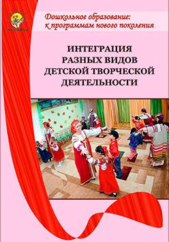 Интеграция разных видов детской творческой деятельности. Сборник практических материалов: конспекты занятий, проектов, культурно-досуговых мероприятий