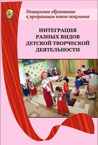 «Интеграция разных видов детской творческой деятельности». Сборник практических материалов: конспекты занятий, проектов, культурно-досуговых мероприятий