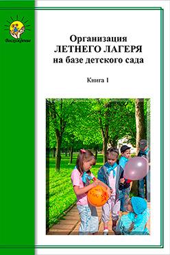 Программа по оздоровлению детей в ДОО из 2-х книг