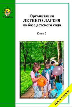 Организация летнего лагеря на базе детского сада. Книга 2