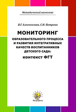 Мониторинг образовательного процесса и развития интегративных качеств воспитанников детского сада: конткекст ФГТ. Методическое пособие
