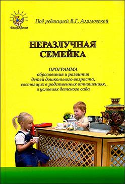 Неразлучная семейка. Программа образования и развития детей дошкольного возраста, состоящих в родственных отношениях, в условиях детского сада