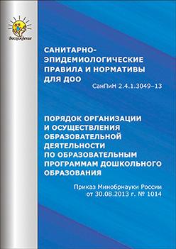 санпин 24.1 3049 13 для доу с изменениями на 2018 год