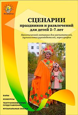 Сценарии праздников и развлечений для детей 2-7 лет. Практический материал для воспитателей, музыкальных руководителей, хореографов