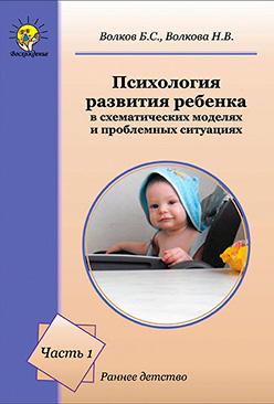 Психология развития ребенка в схематических моделях и проблемных ситуациях. Раннее детство. Часть 1
