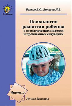 Психология развития ребенка в схематических моделях и проблемных ситуациях. Раннее детство. Часть 2