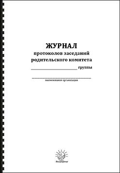 Журнал протоколов заседаний родительского комитета
