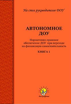 Автономное ДОУ. Книга 1