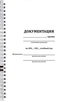 Документация воспитателя группы (ФГОС ДО)