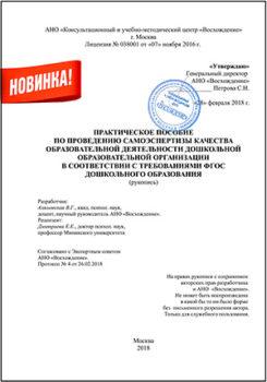 Практическое пособие по проведению самоэкспертизы качества образовательной деятельности ДОО в соответствии с требованиями ФГОС ДО